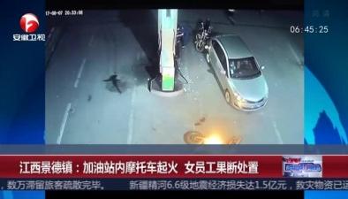 加油站內摩托車起火 女員工果斷處置