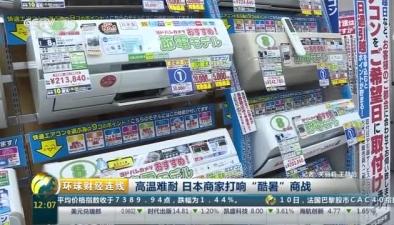 """高溫難耐 日本商家打響""""酷暑""""商戰"""