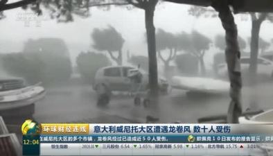 意大利威尼托大區遭遇龍卷風 數十人受傷高清