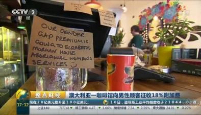 澳大利亞一咖啡館向男性顧客徵收18%附加費