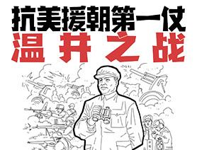 抗美援朝第一仗:溫井之戰