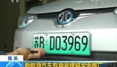 新能源汽車專用號牌將全面推廣