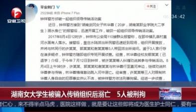 湖南女大學生被騙入傳銷組織後溺亡 5人被刑拘