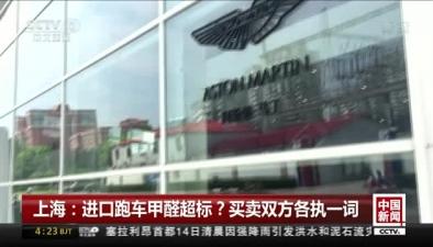 上海:進口跑車甲醛超標?買賣雙方各執一詞
