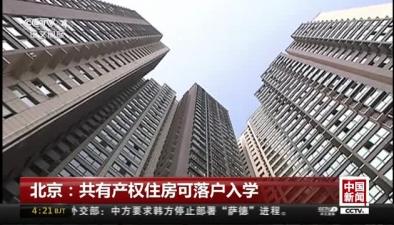 北京:共有産權住房可落戶入學