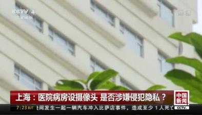 上海:醫院病房設攝像頭 是否涉嫌侵犯隱私?