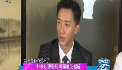 韓庚自曝被媽媽逼著吃榴蓮 盼圓賽車夢