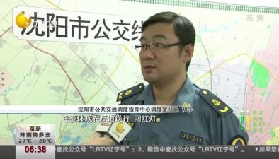 效果顯著:沈陽開展公交專項整治 446名司機被停崗