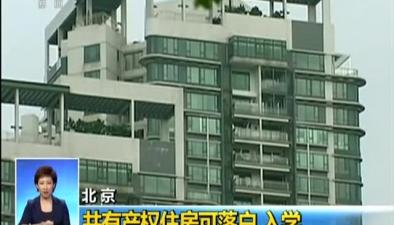 北京:共有産權住房可落戶 入學