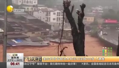 塞拉利昂首都洪水和泥石流致200多人遇難