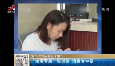 """警惕""""網店客服來電"""":""""淘寶客服""""稱退款 消費者中招"""