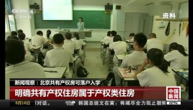 新聞觀察:北京共有産權房可落戶入學