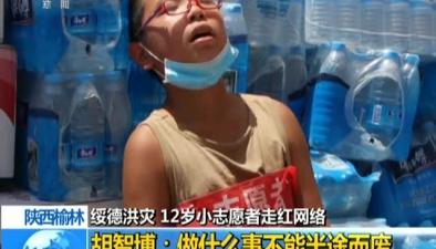 12歲小志願者走紅網絡 胡智博做什麼事不能半途而廢