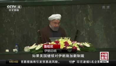 伊朗總統:美若再推制裁 或退出核協議