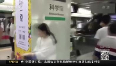深圳地鐵一乘客車廂內突然奔跑引發群體慌亂