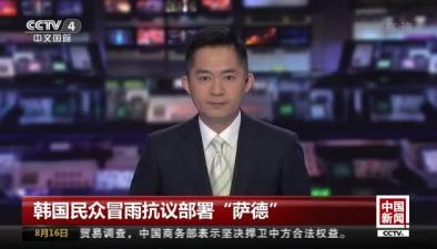 """韓國民眾冒雨抗議部署""""薩德"""""""