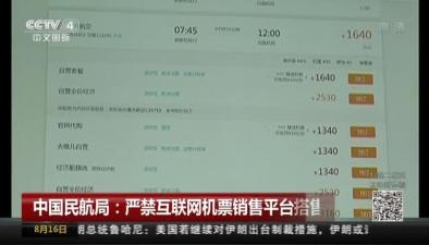 中國民航局:嚴禁互聯網機票銷售平臺搭售行為
