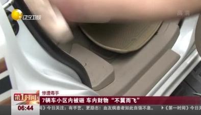 """慘遭毒手:7輛車小區內被砸 車內財物""""不翼而飛"""""""