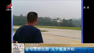 《成都商報》:老母親想出遊 兒子租直升機