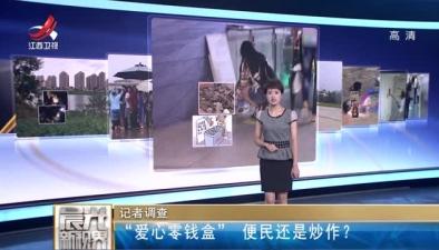 """記者調查:""""愛心零錢盒"""" 便民還是炒作?"""