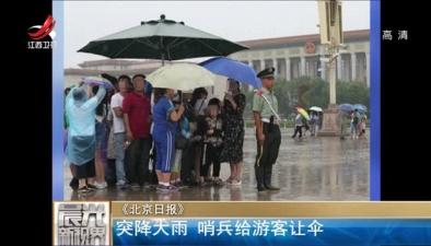 《北京日報》:突降大雨 哨兵給遊客讓傘