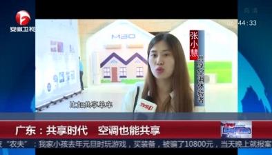 廣東:共享時代 空調也能共享