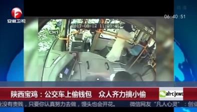 寶雞:公交車上偷錢包 眾人齊力擒小偷清