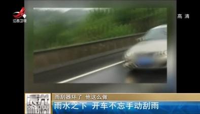 雨刮器壞了 他這麼做:雨水之下 開車不忘手動刮雨