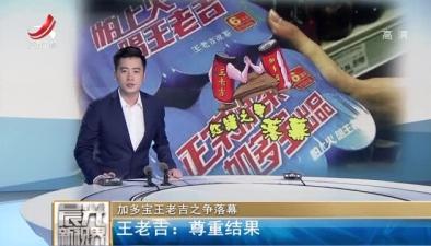 """加多寶王老吉之爭落幕:最高法""""共享""""紅罐"""