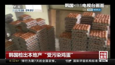 """韓國檢出本地産""""受污染雞蛋"""":韓國三大超市停售雞蛋"""