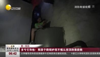多虧它和他!熊孩子爬鍋爐房不慎從房頂跌落獲救