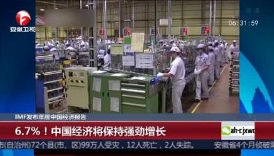 IMF發布年度中國經濟報告:6.7%! 中國經濟將保持強勁增長