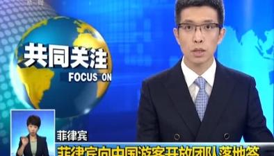 菲律賓:菲律賓向中國遊客開放團隊落地簽