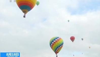 貴州興義:中國熱氣球俱樂部聯賽正在舉行