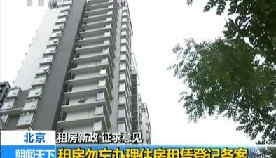 北京:租房新政 徵求意見租房勿忘辦理住房租賃登記備案