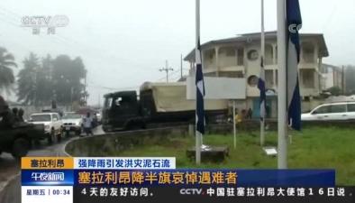 強降雨引發洪災泥石流:塞拉利昂降半旗哀悼遇難者
