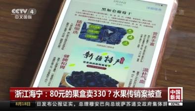 浙江海寧:80元的果盒賣330?水果傳銷案被查
