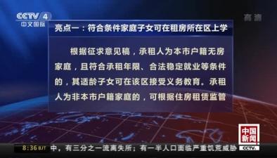 關注北京住房租賃市場