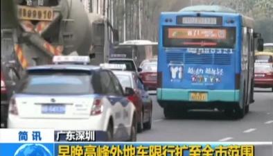 廣東深圳:早晚高峰外地車限行擴至全市范圍