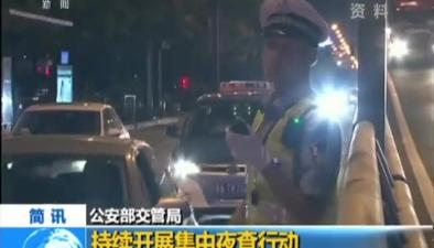 公安部交管局:持續開展集中夜查行動
