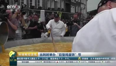"""比利時舉辦""""巨型雞蛋餅""""節"""
