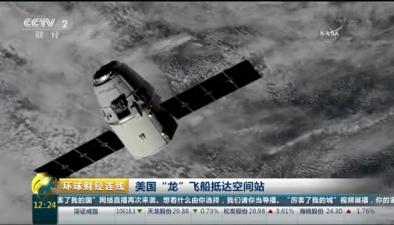 """美國""""龍""""飛船抵達空間站"""