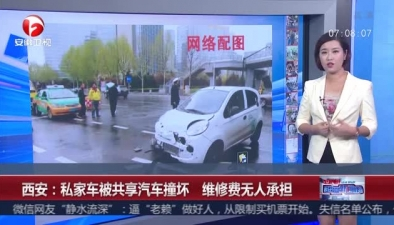 私家車被共享汽車撞壞 維修費無人承擔