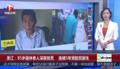 浙江:85歲退休老人深夜拾荒 連續5年資助貧困生