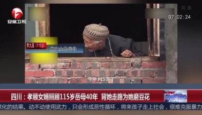 四川:孝順女婿照顧115歲岳母40年 背她走路為她磨豆花