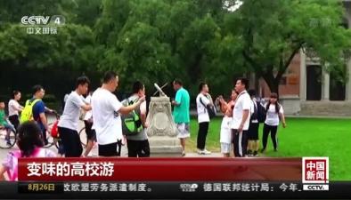 變味的高校遊:遊客擠爆清華 日晷水木清華遭殃