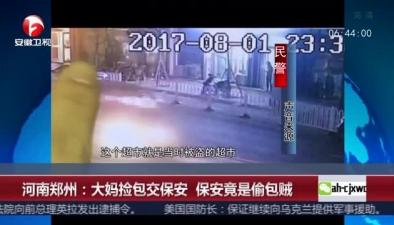 河南鄭州:大媽撿包交保安 保安竟是偷包賊