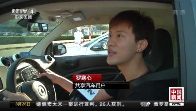關注共享汽車:北京悄然多起來的共享汽車