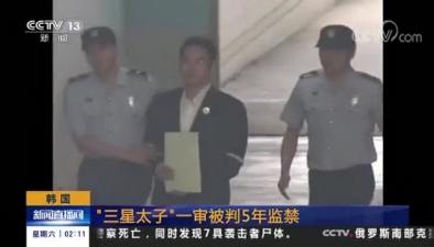 """韓國 """"三星太子""""一審被判5年監禁"""