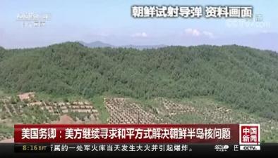 美國務卿:美方繼續尋求和平方式解決朝鮮半島核問題